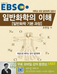 일반화학의 이해: 일반화학 기본 과정(EBS)