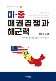 미·중 패권경쟁과 해군력(한국해양전략연구소 총서 93)(양장본 HardCover)