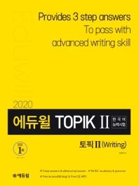 토픽 한국어능력시험 TOPIK 2 쓰기(2020)(에듀윌)