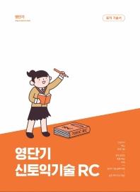 영단기 신토익기술 RC(2019 퍼스트브랜드 대상 수상기념 특별가 4,900원)