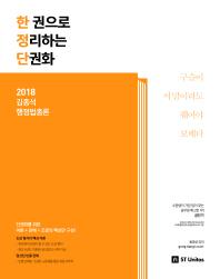 김종석 행정법총론 한 권으로 정리하는 단권화(2018) #