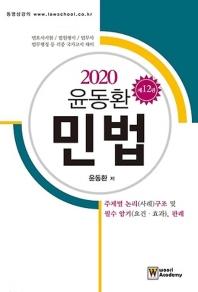 윤동환 민법(2020)(12판)