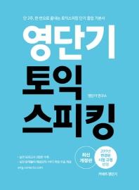 영단기 토익스피킹(2019)(개정판)