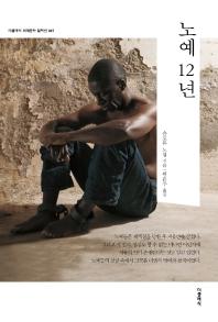 노예 12년(더클래식 세계문학 컬렉션 67)