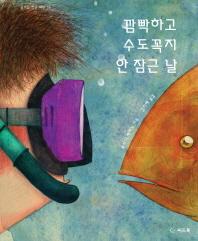 깜빡하고 수도꼭지 안 잠근 날(꿈꾸는 작은 씨앗 19)(양장본 HardCover)