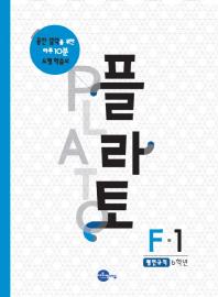 플라토 F-1(평면규칙 6학년)