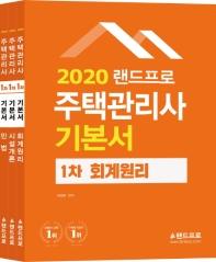 주택관리사 기본서 1차 세트(2020)