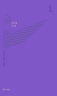 2인용 독백(틂 창작문고 4)(양장본 HardCover)