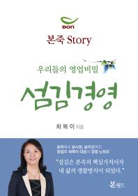 우리들의 영업비밀 섬김경영