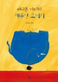 배고픈 거미와 행복한 코끼리(빨간콩그림책 2)(양장본 HardCover)