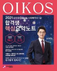 사회복지사 1급 합격생 핵심요약노트(2021)(김진원 Oikos)