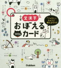 小學全漢字おぼえるカ-ド 「じゅもん」のように唱えるだけ♪