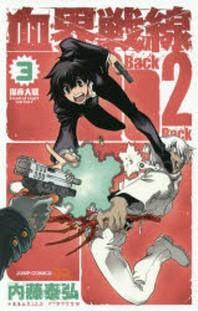 [해외]血界戰線BACK 2 BACK 3