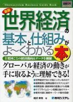 最新世界經濟の基本と仕組みがよくわかる   (정)/새책수준 ☞ 서고위치:Oi-01