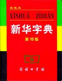 신화자전(제10판) 新華字典(第10版)(雙色本)