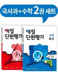 초등 국사과+수학 6-2 세트(2019)(백점단원평가)(전2권)