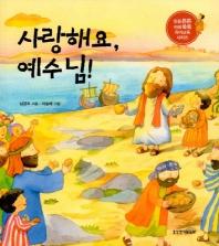 사랑해요, 예수님!(믿음 튼튼 지혜 쑥쑥 유아교육 시리즈)