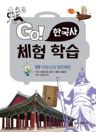 Go! 한국사 체험 학습. 9: 이순신과 임진왜란