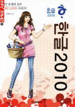 한글 2010(MY LOVE 42)