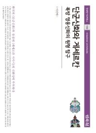 단군신화와 게세르칸(민속원 아르케북스 143)(양장본 HardCover)