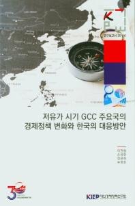 저유가 시기 GCC 주요국의 경제정책 변화와 한국의 대응방안(연구보고서 20-16)