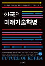 한국의 미래기술 혁명