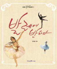 발레에 반하다(DVD1장포함)(나의문화교과서 3)