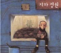 지하 정원(창작그림책)