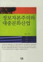 정보자본주의와 대중문화산업(한울아카데미 924)