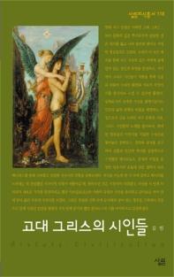 고대 그리스의 시인들(살림지식총서 118)