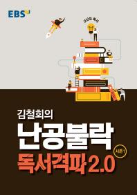 김철회의 난공불락 독서격파 2.0 시즌1(EBS 강의노트 고난도 독서)