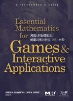 게임 & 인터랙티브 애플리케이션을 위한 수학(CD1장포함)(tech Book 79)