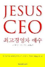 최고경영자 예수(JESUS CEO)