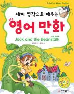 영어만화: 잭과 콩나무