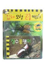 장수풍뎅이(입체모형 곤충백과)
