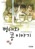 병태와 콩 이야기(2판)(사계절 중학년문고 3)