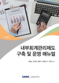 내부회계관리제도 구축 및 운영 매뉴얼(양장본 HardCover)