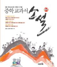 중학 교과서 소설. 5