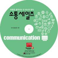 소통 세일즈(CD)