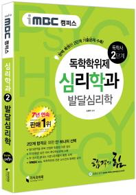 발달심리학(독학학위제  독학사 심리학과 2단계)(iMBC 캠퍼스)