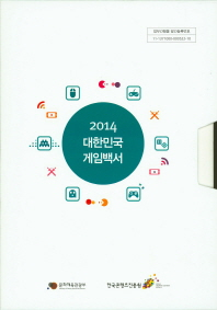 대한민국 게임백서 세트(2014)(양장본 HardCover)(전2권)
