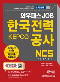 한국전력공사 NCS 직무능력검사 모의고사 5회분 + 최신기출유형분석(와우패스 Job)