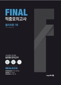 물리추론 Final 적중모의고사(7회)(2020)