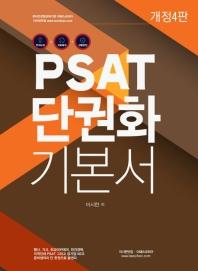 PSAT 단권화 기본서 (2019)