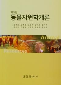 동물자원학개론(3판)