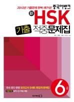 신 HSK 기출적중문제집 6급(2010)(CD1장포함)