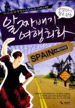 알짜배기 여행회화: 스페인어편