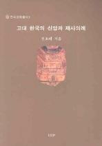 고대 한국의 신앙과 제사의례