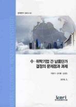 수 위탁기업 간 납품단가 결정의 문제점과 과제(정책연구 2010 1)