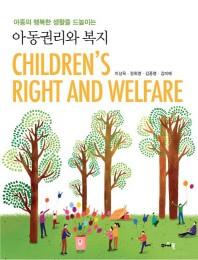 아동권리와 복지